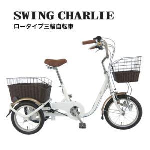 三輪自転車 ロータイプ 16インチ/リア14インチ 低重心安定 スイングチャーリー 安全 ロック機能|dish