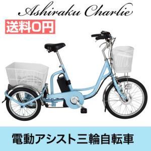電動アシスト自転車 三輪自転車 アシらくチャーリー 20インチ/16インチ 安全 バッテリー|dish