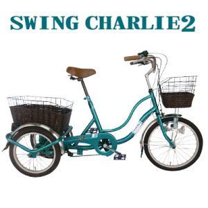 三輪自転車 20インチ/16インチ スイングチャーリー2 安全 ロック|dish
