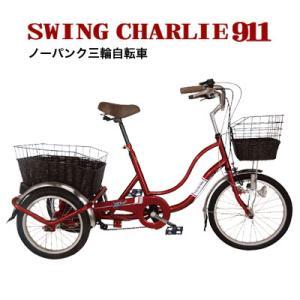 三輪自転車 20インチ/16インチ ノーパンク スイングチャーリー2 安全 ロック|dish