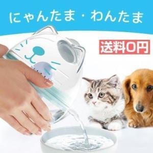 ペット用浄水器 まるっと軟水 にゃんたま わんたま ペット 給水 カートリッジ フィルター 犬 猫 水道水 400ml|dish