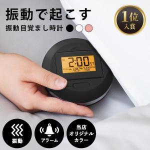 目覚まし時計 振動/バイブレーション アラーム 音 置き時計 デジタル時計 おしゃれ クロック クウォーツ アデッソ|dish