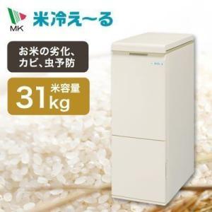 米びつ 冷蔵庫 31kg(30kg) 米櫃 お米冷蔵庫 米 保管 スリム 保冷 お米収納 涼しい 収...