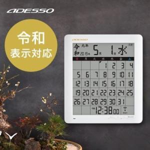 時計 壁掛け 電波 令和 デジタル カレンダー 2020 卓上 マンスリー 大型 置き掛け兼用時計 置き時計 おしゃれ 万年 デジタルカレンダー 電波時計 アデッソ|dish