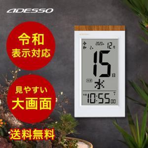 時計 壁掛け 電波 令和 デジタル カレンダー 2020 卓上 日めくり 大型 置き掛け兼用時計 置き時計 おしゃれ 万年 デジタルカレンダー 電波時計 アデッソ|dish