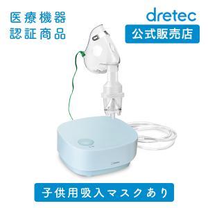 ネブライザ 家庭用 吸入器 コンプレッサー式 ネブライザー 薬液 吸入マスク(子供用) マウスピース ドリテック|dish