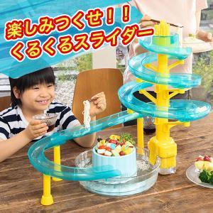 流しそうめん器 流しそうめん スライダー おもちゃ くるくるスライダー 薬味皿付 卓上 家庭用 そー...