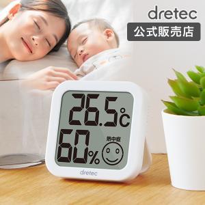 温度計 デジタル 熱中症対策グッズ 湿度計 壁掛け 赤ちゃん 温湿度計 シンプル 大画面 卓上 リビ...