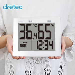 温度計 湿度計  熱中症対策  離れたところからでも見える大画面温湿度計  分かりやすい言葉で熱中症・インフルエンザ危険度目安をお知らせ|dish