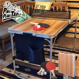 アウトドアテーブル 折りたたみ おしゃれ おうちキャンプ 木目 卓球セット ピンポンテーブル 卓球台 アウトドア 折りたたみテーブル 軽量 キャンプ 高さ調整 dish