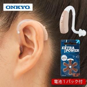 補聴器 空気電池1パック付 ONKYO オンキョー 耳掛け式 左右両耳用 電池付 デジタル補聴器 コンパクト  ハウリング抑制 集音器 集音機|dish