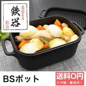 南部鉄器 無水鍋 BSポット 鉄 及精 日本製 鉄鍋 バーベキュー パーティ|dish