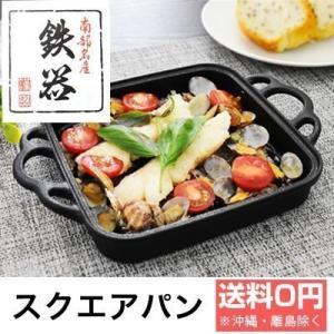 南部鉄器 スクエアパン 鉄 及精 日本製 鉄鍋 グリル鍋|dish