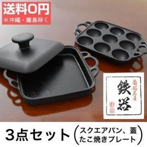 岩手の伝統工芸、南部鉄器の3点セットです。 スクエアパン:正方形で使いやすく、肉や魚のグリル料理にも...