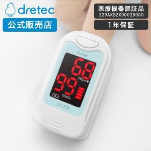パルスオキシメーター 心拍計 指 脈拍 血中酸素濃度計 spo2 測定器 パルスオキシメータ 安い 看護師 ナース 看護 ドリテック 家庭用 在宅医療 送料無料|dish
