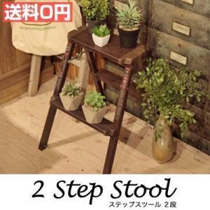 折り畳み スツール 2段 木目調 踏み台 アンティーク 椅子 アルミ ステップ台 ステップスツール 木製 おしゃれ モダン 子供 ブルックリン 北欧  送料無料 花台|dish