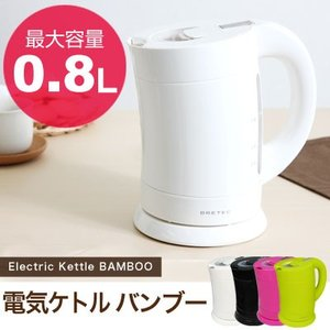 電気ケトル/送料無料/おしゃれ/おすすめ/かわいい/0.8L|dish