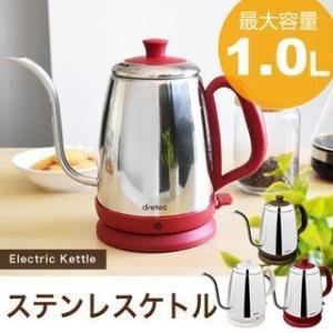 電気ケトル ステンレス 1.0L おしゃれ ドリップ コーヒー 電気ポット 細口 かわいい 簡単 カフェケトル 珈琲 紅茶 注ぎやすい アイボリー ブラウン レッド