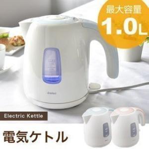 電気ケトル 1.0L ケトル 電気・電気やかん 空だき防止 人気 沸かす コードレス ドリテック かわいい シンプル 使いやすい おしゃれ|dish