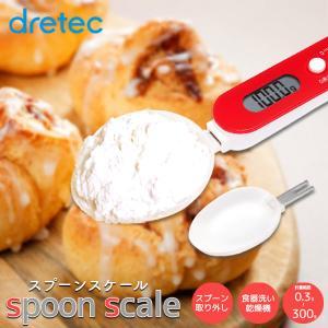【TVで紹介されました!】 dretec( スプーンスケール はかり キッチンスケール 計量器 計量スプーン ml g 微量計 0.1g|dish