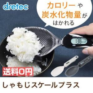 しゃもじスケールプラス しゃもじ キッチンスケール 健康 ごはん 高血糖 炭水化物 ダイエット 食事制限 カロリー 父の日 デジタルスケール|dish