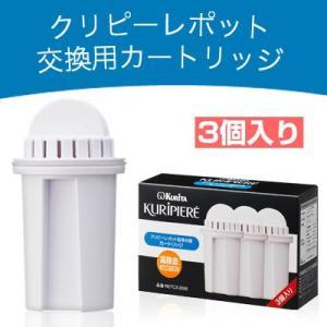 クリタック 浄水器 カートリッジ クリピーレ 3個入り ポット浄水器 交換用 dish