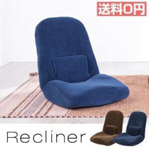 座椅子 リクライニング 1人掛け 腰痛 ローチェア ソファ リラックスチェア ソファー 低反発 座イス コンパクト リクライナー 骨盤 背中|dish