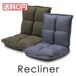 座椅子 リクライニング 1人掛け ローチェア ソファ リラックスチェア ソファー 低反発 座イス コンパクト リクライナー 送料無料|dish