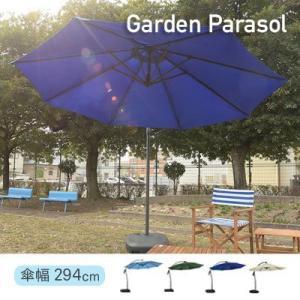 ガーデンパラソル 大傘 おしゃれ ハンギングパラソル 日よけ 大きい ビーチ ガーデン キャンプ アウトドア サンシェード 庭 ファニチャー|dish