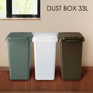 ゴミ箱 ダストボックス 33L おしゃれ 分別 スリム キッチン ふた付き 連結 シンプル リビング インテリア エコ 北欧 スクエア ごみ 送料無料|dish