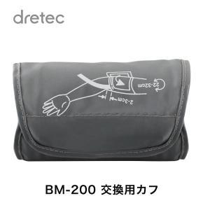 【メール便 代金引換不可】上腕式血圧計交換用カフ|dish