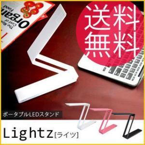 ポータブルLEDライト|dish