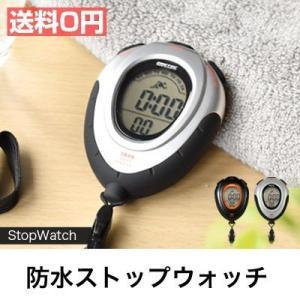 ストップウォッチ 防水 アクアランナー スポーツタイマー 1/100秒 スプリット計測 アラーム機能|dish
