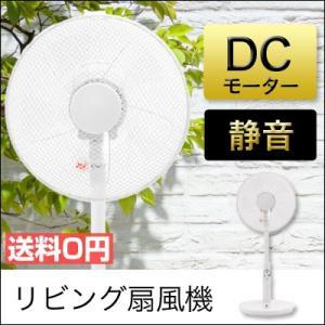 扇風機 おしゃれ DC リビング 微風 静音 DCモーター メッシュガード 首振り リモコン 省エネ 赤ちゃん 安全 カバー 送料無料 タイマー付き 日本製モーター|dish