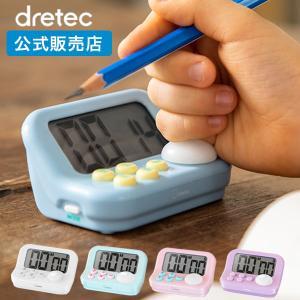 ドリテック タイマー 勉強用 学習タイマー 勉強 かわいい 音 なし 小型 学習 デジタル 時計 長...