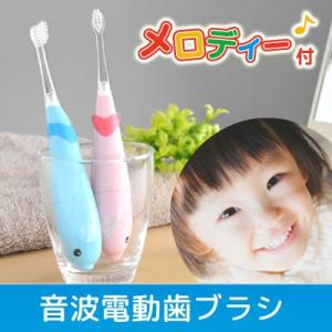 電動歯ブラシ 子供用 メロディー付音波電動歯ブラシ 超音波 かわいい 光 親子 音波式電動歯ブラシ 高速振動 こども