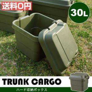 収納ボックス 30L キャンプ トランク アウトドア DIY 収納ケース ハード コンテナ スツール フタ付き ベンチ イス BOX カーゴ ガーデニング|dish