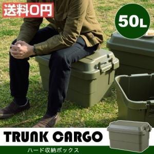 収納ボックス 50L キャンプ トランク アウトドア DIY 収納ケース ハード コンテナ スツール フタ付き ベンチ イス BOX カーゴ ガーデニング|dish