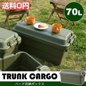 収納ボックス 70L キャンプ トランク アウトドア DIY 収納ケース ハード コンテナ スツール フタ付き ベンチ イス BOX カーゴ ガーデニング|dish