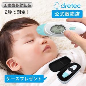 【メール便 代金引換不可】体温計 赤外線 赤ちゃん おでこ ひたい 耳 子ども ベビー 赤ちゃん用体温計 温度 測定器 ドリテック 早い 保育 介護 お年寄り