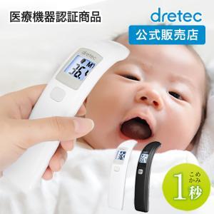 【送料無料】体温計 赤外線 赤ちゃん 非接触体温計 こめかみ お年寄り 子ども ベビー 1秒 赤ちゃん用体温計 温度 簡単 早い 保育 介護 温度測定器|dish