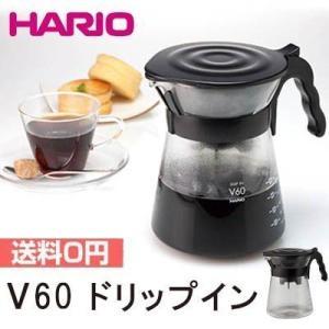 コーヒー ドリップイン ハリオ V60 VDI-02B HARIO コーヒードリップポット コーヒードリッパー dish