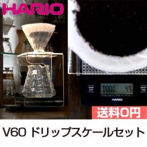 ドリップスケールセット VST-2000B ハリオ コーヒー ドリッパー セット ドリップスケール ドリップステーション  VSS-1T v60 コーヒー スタンド 器具 dish