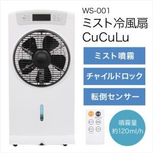 冷風扇 扇風機 ミスト 涼風 キャスター 光触媒 4段階 安心機能 CuCuLu|dish