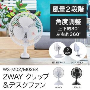 卓上扇風機 クリップ デスクファン 卓上扇 小型 パワフル 強/弱|dish