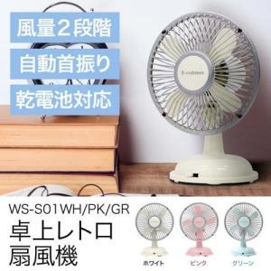 卓上扇風機 レトロ 扇風機 小型 かわいい おしゃれ パワフル 強/弱|dish