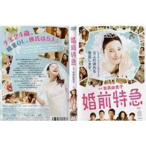 [DVD邦]婚前特急 (2011年) [吉高由里子]【レンタル落ち中古】