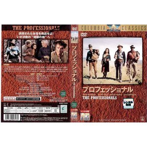 [DVD洋]プロフェッショナル [バート・ランカスター]【レンタル落ち中古】