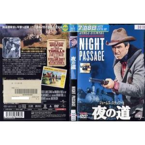 [DVD洋]夜の道 [ジェームズ スチュワート/オーディ マーフィ]【レンタル落ち中古】