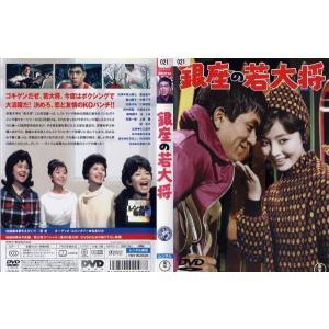 【懐かし作品】[DVD邦]銀座の若大将【レンタル落ち中古】